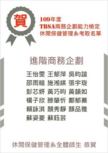 109 tbsa 進階檢定考取名單2